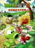 植物大战僵尸2:极品爆笑多格漫画10