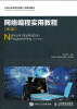 网络编程实用教程(第3版) php编程(第3版)