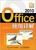 Office 2010使用详解 excel 2010使用详解