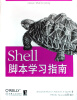 OReilly:Shell脚本学习指南 ccnp route(642 902)学习指南
