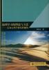 地理学习的理论与方法:认知心理学研究的视角 矿田地质力学理论与方法