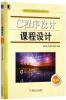 C程序设计课程设计(第3版)