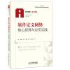 学术中国·院士系列:软件定义网络核心原理与应用实践 三维云gis:mapgis 10软件平台开发原理与实践
