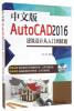 中文版AutoCAD2016建筑设计从入门到精通(附光盘) autocad 2016建筑园林景观施工图设计从入门到精通(第2版)