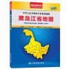 中华人民共和国分省系列地图:黑龙江省地图(盒装折叠版)(新版)