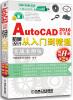 中文版AutoCAD 2016机械设计从入门到精通(实战案例版 畅销升级第2版) coreldraw x7案例实战从入门到精通(全彩印刷)