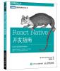 React Native开发指南
