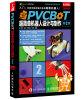 PVCBOT超简单机器人设计与制作(第2版) 机器人制作入门(第3版)