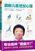 图解儿童逆反心理[how to calm a challenging child:inspired solutions] veronica larsson how tobring awoman to
