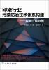 印染行业污染防治技术体系构建 以浙江省为例 江苏省农村地表集中式水源地面源污染防控技术与示范