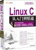 软件开发视频大讲堂:Linux C从入门到精通(附光盘1张) java web开发实例大全 基础卷 配光盘 软件工程师开发大系