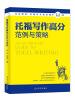 托福写作高分范例与策略 《托福写作一本通》之论证论据素材100例