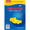 中华人民共和国分省系列地图·西藏自治区地图(折叠袋装) 中国分省系列地图集:新疆维吾尔自治区地图集