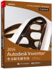 Autodesk Inventor 2016中文版实操实练权威授权版 mastering autodesk inventor 2008 includes cd–rom