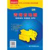 中华人民共和国分省系列地图:青海省地图(新版)(折叠袋装)