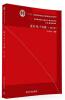通信电子电路·第3版/高等院校信息与通信工程系列教材 通往信息经济之路