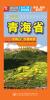 中国分省交通地图 青海省 完美旅图·陕西(陕西省交通旅游地图 自助游必备指南 附赠西安 延安 汉中旅行攻略手册)