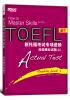 新托福考试专项进阶:阅读模拟试题(上)[How to master skills for the toefl ibt actual test reading book 1] skills for the toefl ibt test listening and speaking