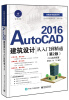 AutoCAD 2016建筑设计从入门到精通(第2版) autocad 2016建筑园林景观施工图设计从入门到精通(第2版)