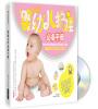 婴幼儿护理必备手册(修订版)(附DVD光盘1张) 斗地主高手必胜攻略