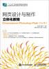 网页设计与制作立体化教程(Dreamweaver+Photoshop+Flash CS6版) 网页动画制作(flash cs6)