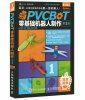 PVCBOT零基础机器人制作(第3版) 机器人制作入门(第3版)