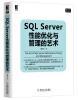 数据库技术丛书:SQL Server性能优化与管理的艺术 sql优化最佳实践:构建高效率oracle数据库的方法与技巧
