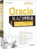 软件开发视频大讲堂:Oracle从入门到精通(附光盘1张) java web开发实例大全 基础卷 配光盘 软件工程师开发大系