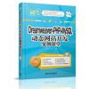 Dreamweaver + PHP + MySQL 动态网站开发案例课堂(附光盘)/网站开发案例课堂 dreamweaver php mysql 动态网站开发案例课堂(附光盘) 网站开发案例课堂
