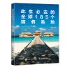 此生必去的全球185个度假胜地 人生必去的100个地方(中国篇)(全彩攻略增强版)(2013 2014年)