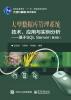 大型数据库管理系统技术、应用与实例分析 基于SQL Server(第3版) web数据管理:概念与技术