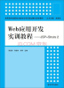 Web应用开发实训教程:JSP+Struts 2 dizpqeaujm jsp