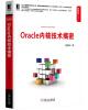 数据库技术丛书:Oracle内核技术揭密