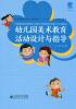 幼儿园美术教育活动设计与指导 南京师范大学出版社 幼儿园教育活动新设计丛书 幼儿园主题式美术教育活动新设计 小班