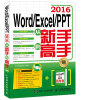 Word Excel PPT 2016从新手到高手 segal business writing using word processing ibm wordstar edition pr only