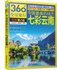 中国最美的地方:七彩云南(第2版) 人生必去的100个地方(中国篇)(全彩攻略增强版)(2013 2014年)