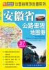 安徽省公路里程地图册(2017版) 2017西安city城市地图(随图附赠西安公交线路速查手册)