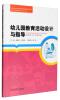 教育学(学前教育系列):幼儿园教育活动设计与指导 幼儿园教师教育丛书:幼儿园音乐教育与活动设计