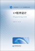 C#程序设计(附光盘1张) asp net程序设计教程(附vcd光盘1张)