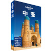 孤独星球Lonely Planet旅行指南系列:中亚[Central Asia]