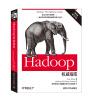 Hadoop权威指南(第3版 修订版)[Hadoop: The Definitive Guide,3rd Edition] tomcat权威指南(第2版)[tomcat the definitive guide second edition]
