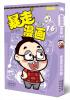 暴走漫画精选集16 暴走漫画精选集15