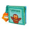 LALABABY / La Labu книги ткань книги 0-3 лет маленький ребенок слеза не плохо раннего детства образовательные ткань книги ладонь книги Дети летающих животных