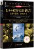 C++程序设计语言(第4部分:标准库)(原书第4版) 经典原版书库:c 程序设计(英文版·第3版)