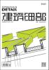 建筑细部(2014.4期)(整建)(景观与建筑设计系列) seismic design of building structures(建筑结构抗震设计)
