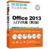 Office 2013入门与实战(第2版 配光盘)