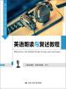 英语朗读与复述教程(中国人民大学《英语口语能力标准》实施系列教材) 大学英语口语教程:dragon says