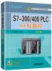 S7-300/400 PLC应用教程(第3版) s7 300 plc 基础教程