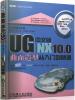 UG NX 10.0中文版曲面造型从入门到精通 ug nx10 0中文版从入门到精通