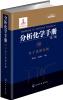 分析化学手册. 3B. 分子光谱分析(第三版) 钱币投资收藏手册(第三版)